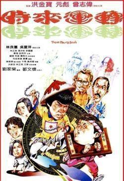 Мои счастливые души / Shi lai yun dao (1985)