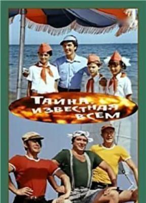 Тайна, известная всем (1981)
