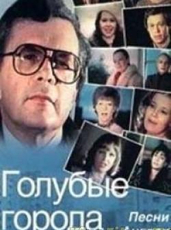Голубые города (1985)