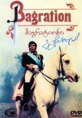 Багратион (1985)