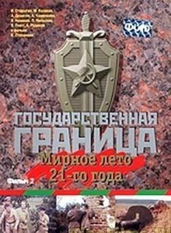 Государственная граница. Фильм 2. Мирное лето 21-го года (1980)