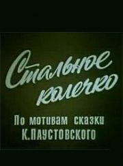 Стальное колечко (1979)