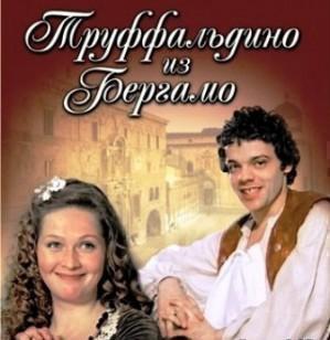 Труффальдино из Бергамо (1977)