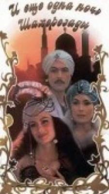 … и ещё одна ночь Шахерезады (1984)